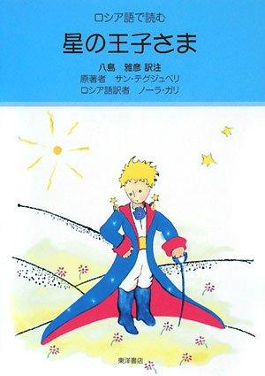 ロシア語で読む 星の王子さまの詳細を見る