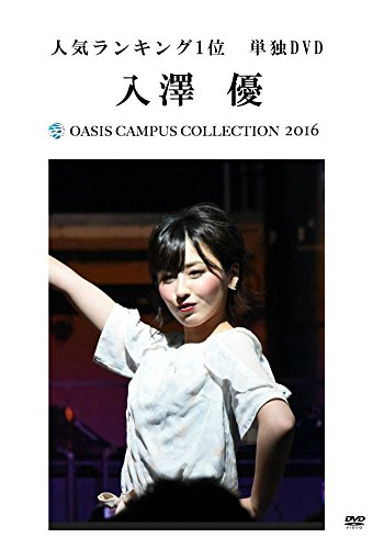 OASIS Campus Collection 2016 DVD人気ランキング1位 入澤 優 単独DVD