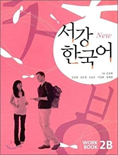 Sogang Korean 2B: Workbook (New Series) (2008-12-10)