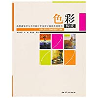 Color composition (College of Architecture and Design Art and Design-based series of tutorials)(Chinese Edition)