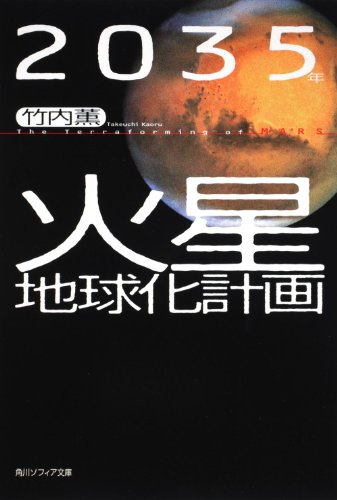 2035年 火星地球化計画     (角川ソフィア文庫)の詳細を見る