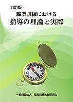 41ueHuOpuJL. SL200  - 職業訓練指導員試験 01
