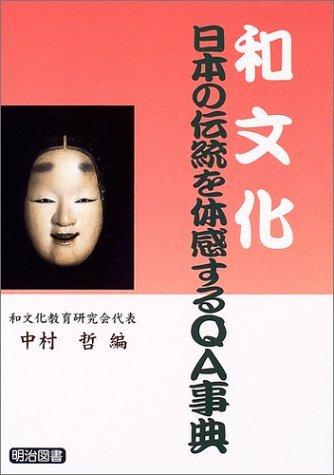 和文化―日本の伝統を体感するQA事典の詳細を見る