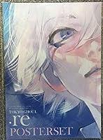 A4ミニポスター 4枚入り 石田スイ展 東京喰種 トーキョーグール:re 金木研
