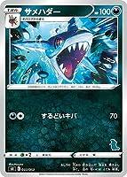 ポケモンカードゲーム PK-SH-033 サメハダー