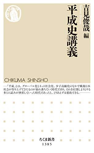 平成史講義 (ちくま新書)