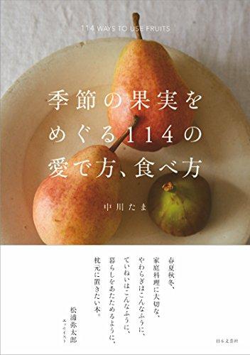 季節の果実をめぐる114の愛で方、食べ方