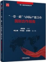 The Countries' Cooperation Guide of the Belt And Road Initiative And International Capacity Cooperation (Chinese Edition)