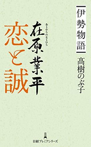 伊勢物語 在原業平 恋と誠 (日経プレミアシリーズ)