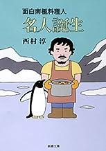 表紙: 面白南極料理人 名人誕生 | 西村淳