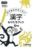 漢字なりたちブック 5年生[改訂版]:白川静文字学に学ぶ