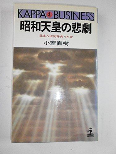 昭和天皇の悲劇―日本人は何を失ったか (カッパ・ビジネス)