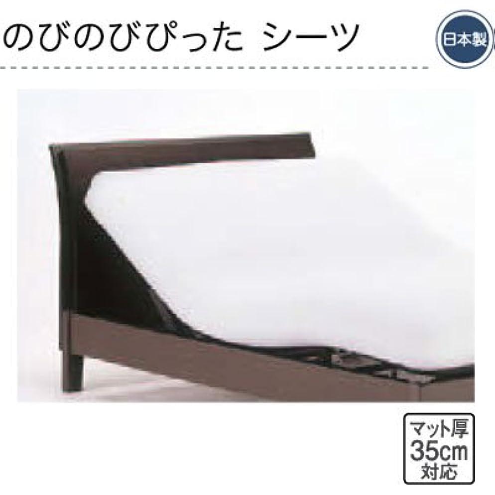 関税基礎保存francebed 日本製 のびのびぴった シーツ マットレスカバー シングル 97×195cm リクライニングベッドに
