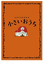 小さいおうち 特典ディスク付豪華版 ブルーレイ&DVDセット(3枚組)【初回限定生産】 [Blu-ray]