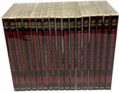 機動戦士ガンダムUCバンデシネ コミック全17巻完結セット