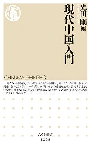 現代中国入門 (ちくま新書1258)の詳細を見る