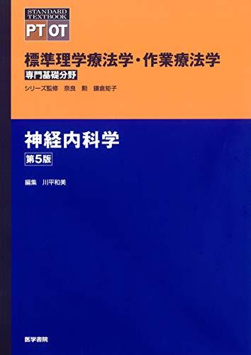 神経内科学 第5版 (標準理学療法学・作業療法学 専門基礎分野)