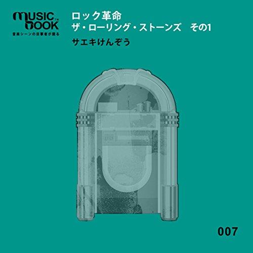 『musicbook:ロック革命 ザ・ローリング・ストーンズ その1』のカバーアート