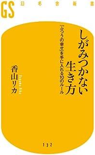 しがみつかない生き方 「ふつうの幸せ」を手に入れる10のルール (幻冬舎新書)...