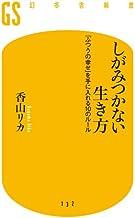 表紙: しがみつかない生き方 「ふつうの幸せ」を手に入れる10のルール (幻冬舎新書)   香山 リカ