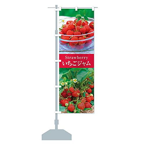 いちごジャム のぼり旗 サイズ選べます(ショート60x150cm 左チチ)