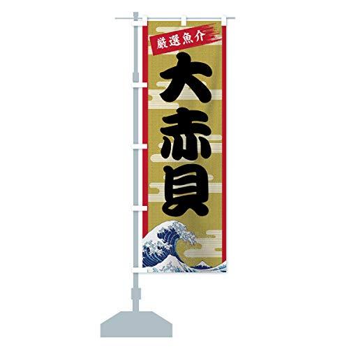 大赤貝 のぼり旗 サイズ選べます(ジャンボ90x270cm 左チチ)