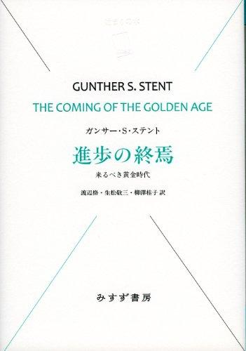 進歩の終焉―― 来るべき黄金時代 (始まりの本)