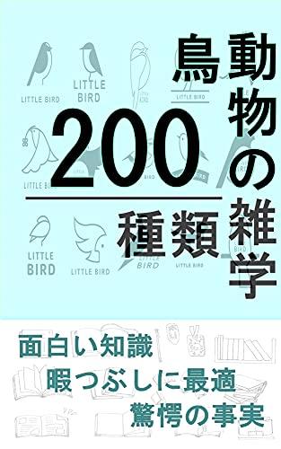 鳥動物の雑学200種類 雑学シリーズ