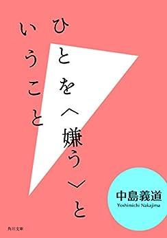 [中島 義道]のひとを〈嫌う〉ということ (角川文庫)