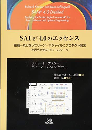 SAFe 4.0のエッセンス―組織一丸となってリーン‐アジャイルにプロダクト開発を行うためのフレームワークの詳細を見る