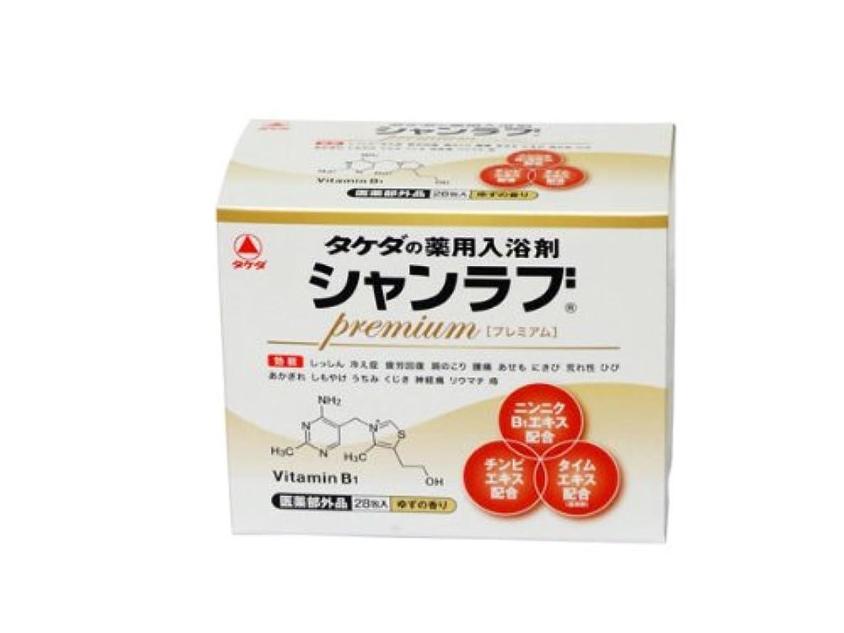 インデックス戸惑う合法タケダの薬用入浴剤 シャンラブ プレミアム 28包