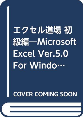 エクセル道場 初級編―Microsoft Excel Ver.5.0 For Windowsの詳細を見る