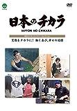 「日本のチカラ」珠玉のドキュメンタリー・セレクション『笑顔をチカラに!働く喜び、幸せの道標』 [DVD] image