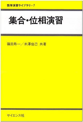集合・位相演習 (数学演習ライブラリ)