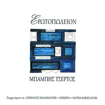 Erotopoulion (21 tracks)