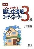 マンガでわかる福祉住環境コーディネーター3級 (LICENSE BOOKS)