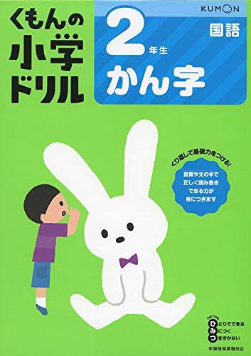 2年生かん字 (くもんの小学ドリル 国語 漢字 2)
