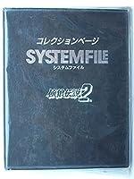 タカラ/SNK餓狼伝説2 コレクションページ システムファイル新品未開封1993年発売