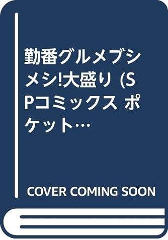勤番グルメブシメシ!大盛り (SPコミックス ポケットワイド)