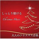 大人のクリスマス音楽 - しっとり聴けるクリスマス ピアノ & オルゴール 名曲クリスマスソング クリスマス BGM -