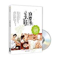 美肤白皮书(附DVD光盘1张)