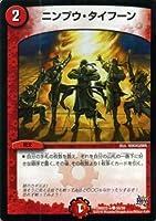 デュエルマスターズ ニンプウ・タイフーン/革命 超ブラック・ボックス・パック (DMX22)/ シングルカード
