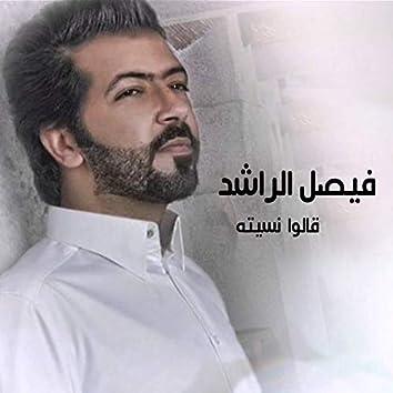 Qalou Nesetouh Galset Mohamed Ben Fahd