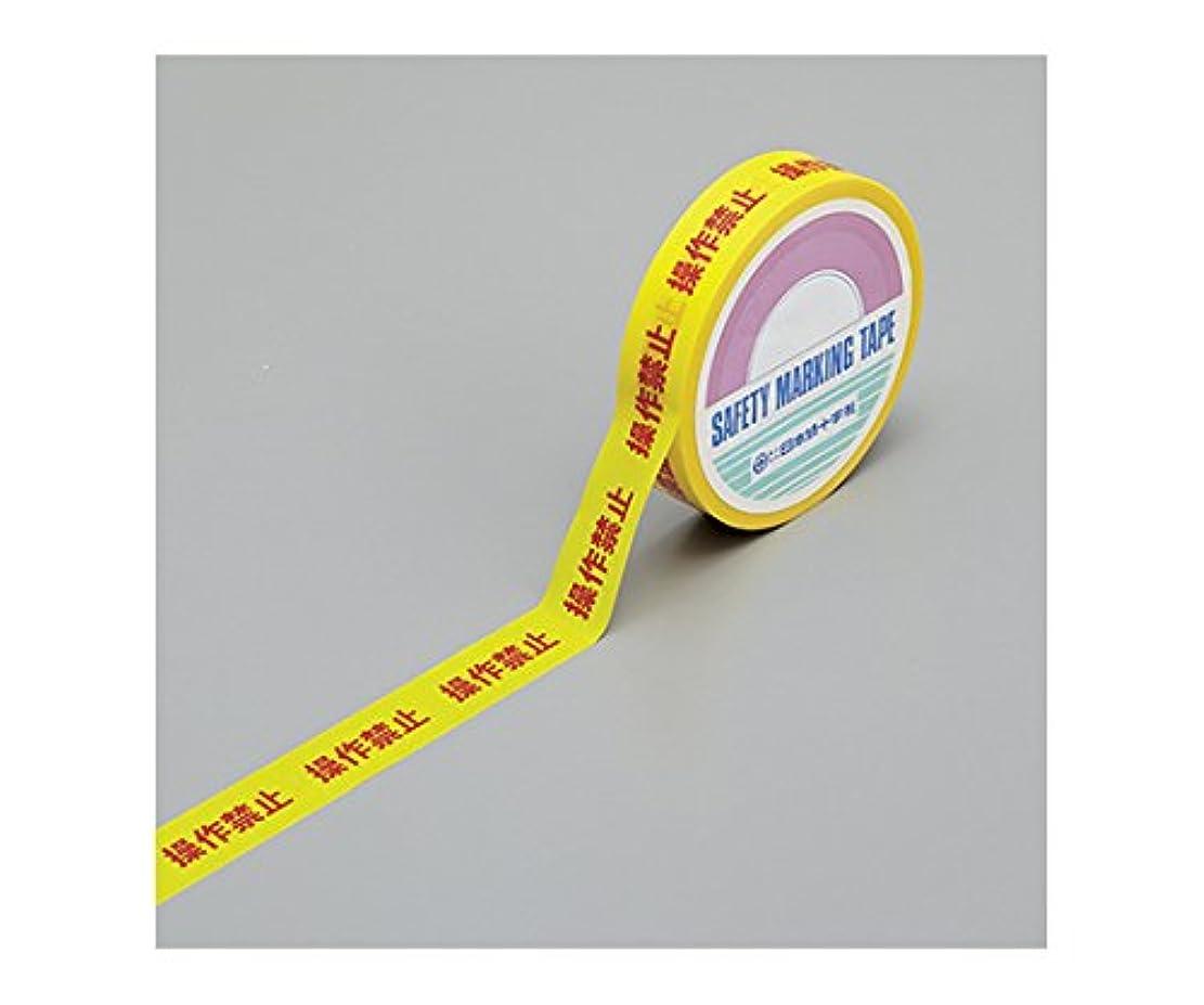 脚したいビジュアル日本緑十字社 標示テープ 操作禁止 61-9939-53/HKT-3