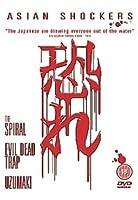 Evil Dead Trap [DVD]