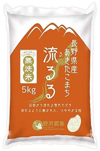 野沢農産生産組合 精米 平成30年産 長野県産 あきたこまち 5kg