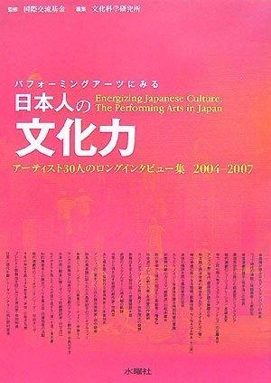 パフォーミングアーツにみる日本人の文化力―アーティスト30人のロングインタビュー集2004-2007