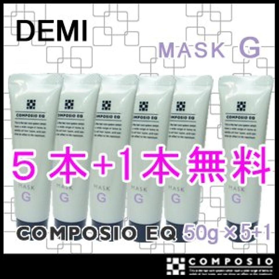 匹敵します変わる糸デミ コンポジオ EQ マスク G しっとりタイプ 50g【&5本セット+1本無料(おまけ)】