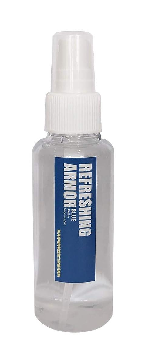 主婦フルーツアロングリフレッシングアーマー BLUE ミニボトル(100ml) 防具専用 持続性除菌消臭剤