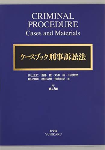 ケースブック刑事訴訟法 第5版の詳細を見る
